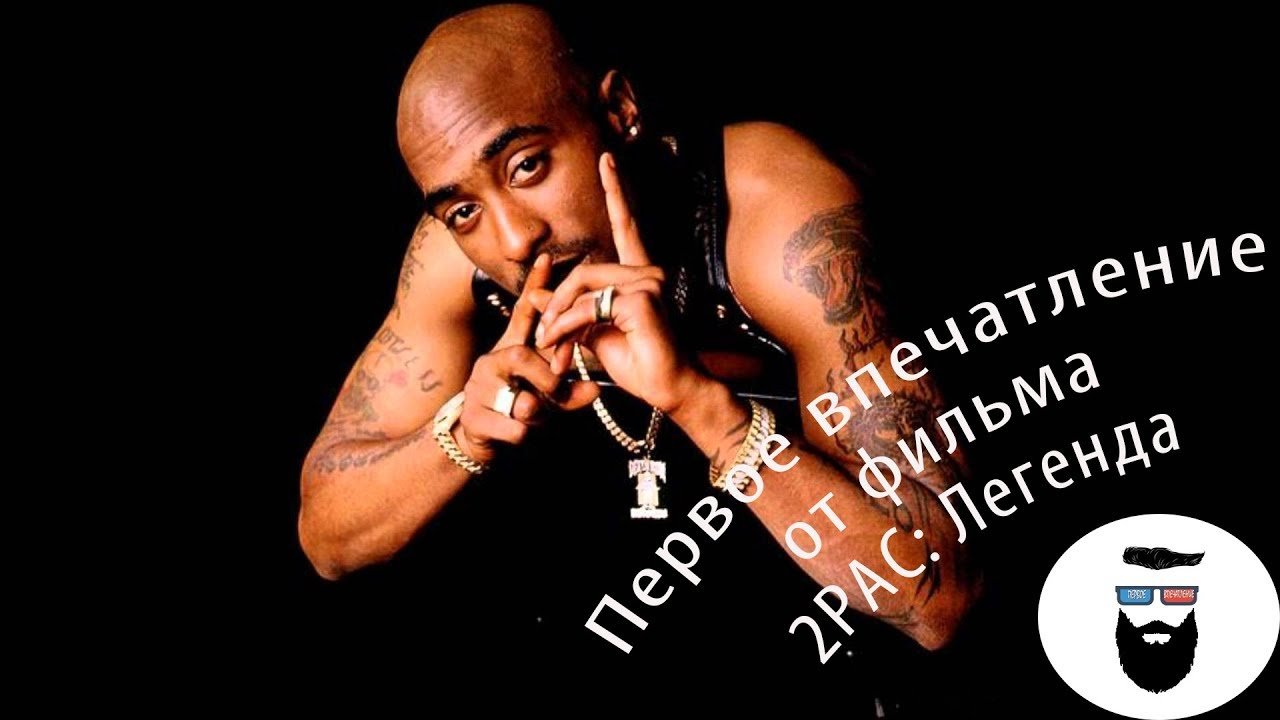 tupac impact on generations A youth perspective on society: tupac shakur at age 17 pointing in part to the ways in which prior generations of adults have left behind a world in crisis that.