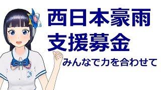 【西日本豪雨】支援募金について