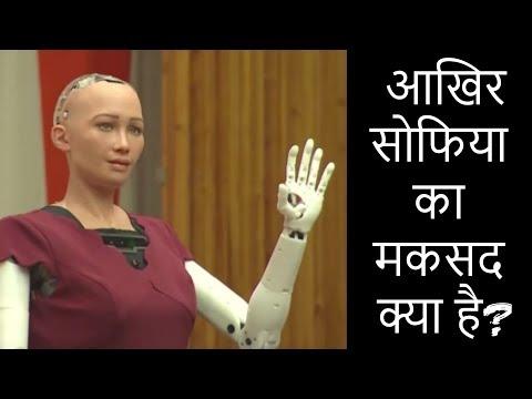 interview with sophia robot in india hindi Sophia likes Shahrukh सोफिया के साथ पहली मुलाकात