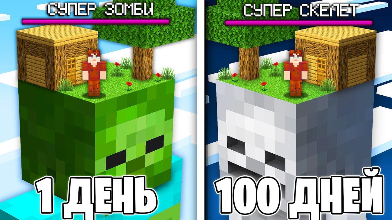 😱Я прожил 100 ДНЕЙ на Скайблоке СУПЕР БОССОВ в Майнкрафт..