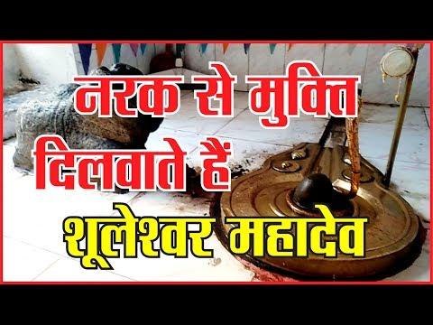 नरक से मुक्ति दिलवाते हैं शूलेश्वर महादेव,  #dharam #God #aarti #mahakaal #sanidev #jyotirling
