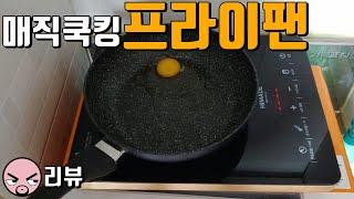 [리뷰]프라이팬 정말 안 눌어붙는지 리뷰(매직쿡킹 프라이팬)