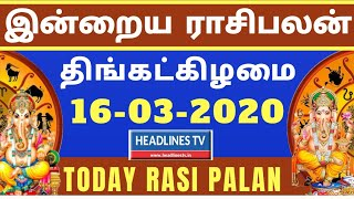 Indraya rasi palan 16-3-2020 | இன்றைய ராசிபலன் | Today rasi palan / Daily rasi palan March 19 monday