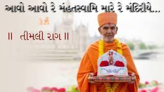 Gambar Avo Avo re Mahant Swami mare re mandiriye