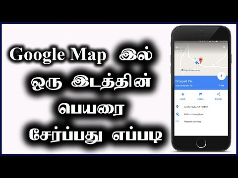 How to add place name in google map in Tamil