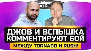 КТО ЧЕМПИОН? ● Джов и Вспышка смотрят бой RUSH vs. TORNADO!