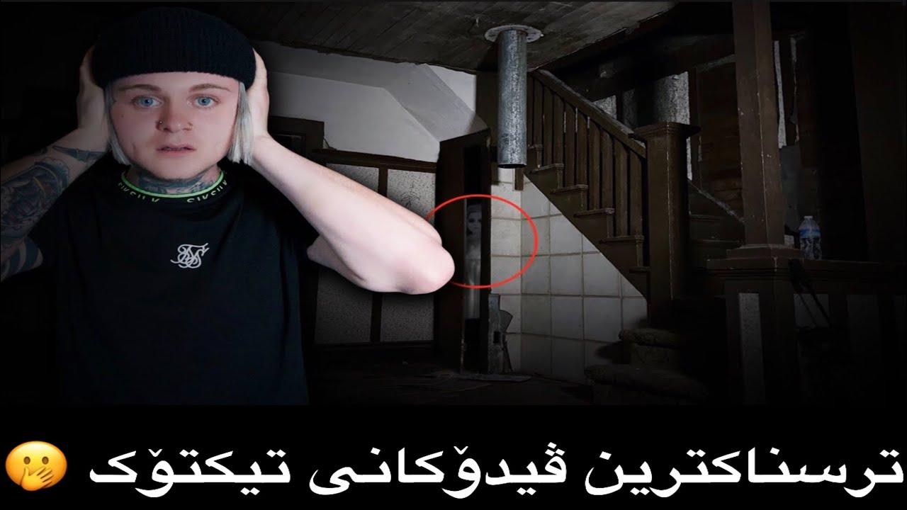 ٥ ترسناکترین ڤیدۆیی تیکتۆک