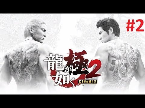 Ryu Ga Gotoku Kiwami 2 Demo GAMEPLAY #2 - KARAOKE, MINI-GAMES AND FREE ROAM