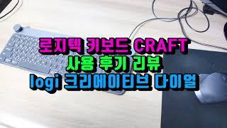 로지텍 키보드 CRAFT 사용 후기 리뷰. logi 크…
