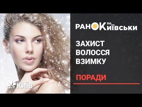 Телеканал Київ: Як мати доглянуте волосся у холодну пору: дієві поради