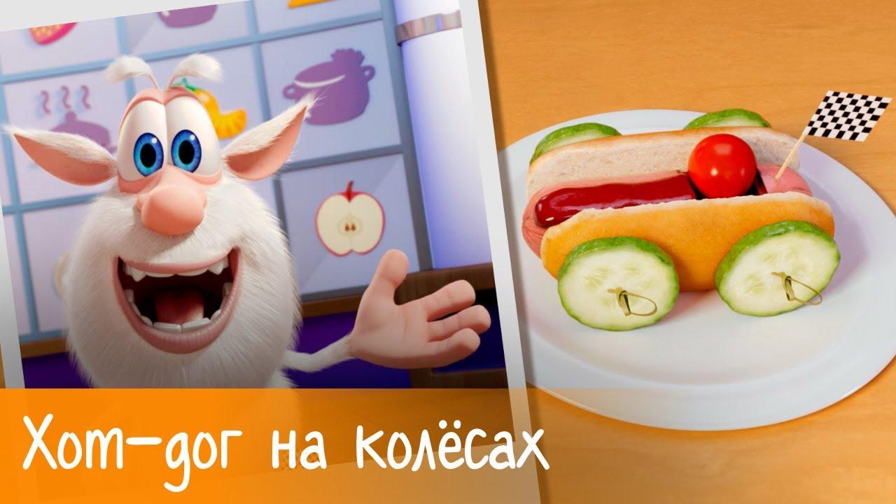 Буба - Готовим с Бубой: Хот-дог на колёсах - Серия 9 - Мультфильм для детей