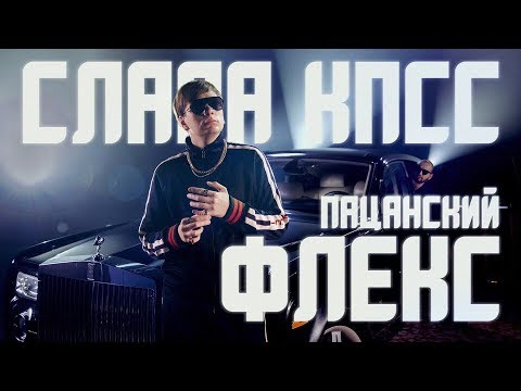 СЛАВА КПСС - ПАЦАНСКИЙ ФЛЕКС