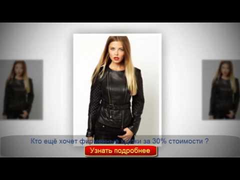 Кожаные женские куртки С чем носить? Как Выбрать?из YouTube · С высокой четкостью · Длительность: 5 мин6 с  · Просмотры: более 2.000 · отправлено: 17.02.2017 · кем отправлено: Виталий Зем