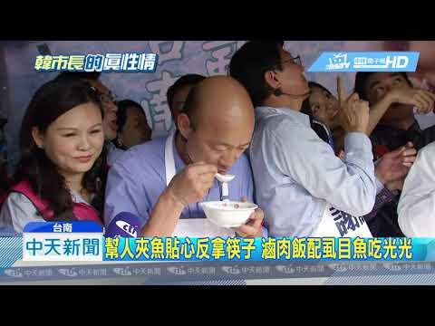 20190218中天新聞 韓國瑜吃虱目魚 細嚼慢嚥不忘夾給侯友宜