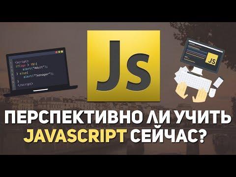Перспективно ли учить JavaScript сейчас начинающему