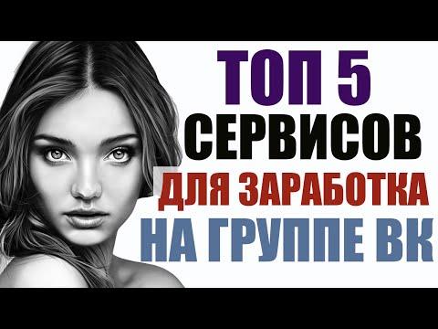 Топ 5 сервисов для монетизации группы вконтакте.  Заработок на группах