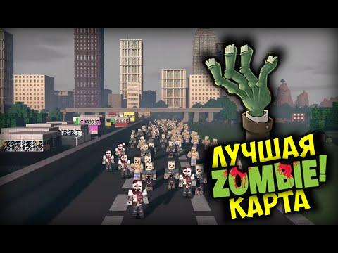 Зомби Апокалипсис Майнкрафт Игра Скачать - фото 8