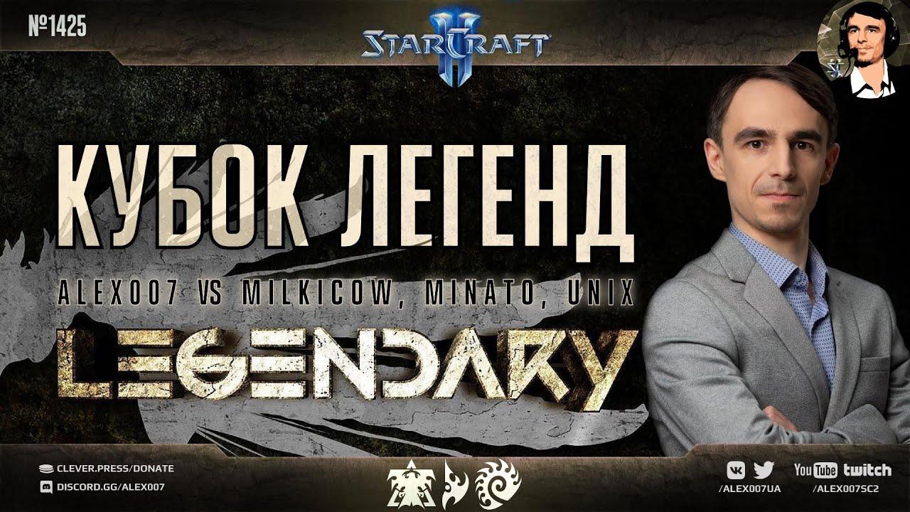 ИГРЫ НА КУБКЕ ЛЕГЕНД   Матчи Alex007 vs milkicow, Minato, Unix в рамках Legend Cup по StarCraft II
