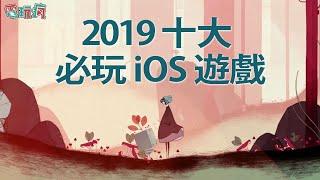 2019 十大必玩 iOS 手機遊戲【私心瘋】