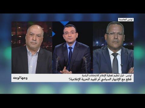 تونس-تنظيم التغطية الإعلامية.. قطع مع الإشهار السياسي أم تقييد للحرية الإعلامية؟  - نشر قبل 1 ساعة