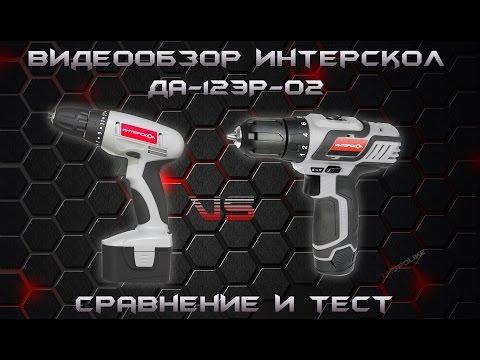 Видеообзор Интерскол ДА-12ЭР-02 new