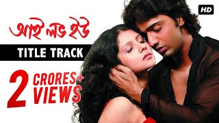 I Love You | Title Track | Dev | Paayel Sarkar | Shaan | Shreya | Ravi Kinagi | Jeet Gannguli | SVF