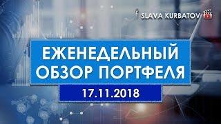 ЕЖЕНЕДЕЛЬНЫЙ ОБЗОР ПОРТФЕЛЯ ОТ 17.11.2018