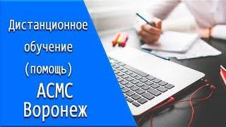 АСМС (Воронеж): дистанционное обучение, личный кабинет, тесты