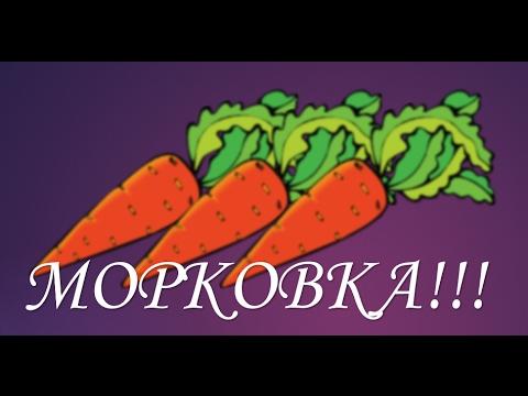 лечение морковью!
