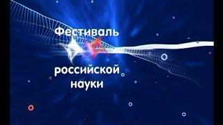 Российская наука: вчера, сегодня, завтра
