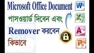 How To Pasword Microsoft Office Document  Bangla Tutorial  | Ms Word Document Password Remover