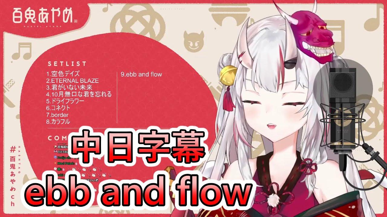 【百鬼あやめ】來自風平浪靜的明天OP2『ebb and flow』【歌枠/中日字幕】【百鬼綾目】