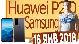 СН. Huawei P20, Samsung Electronics, Meizu M6S