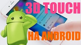 В Андроид добавили 3D Touch (Force touch) | Android 7.1 Nougat