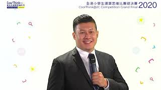 Publication Date: 2020-11-10 | Video Title: App Inventor 總決賽隊伍匯報 - 保良局王賜豪(