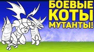 БОЕВЫЕ КОТЫ МУТАНТЫ! - The Battle Cats
