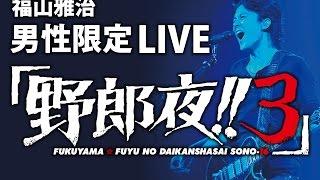 福山雅治チケット発売中 詳しくはこちら http://l-tike.com/concert/mev...
