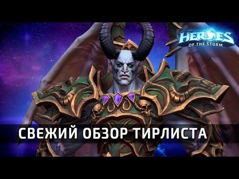 видео: Свежий обзор тирлиста от happyzerg - рейтинг героев на конец октября по heroes of the storm