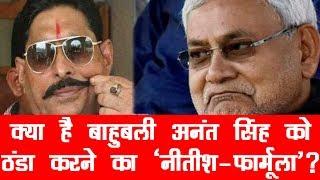 क्या है बाहुबली अनंत सिंह को ठंडा करने का 'नीतीश—फार्मूला'