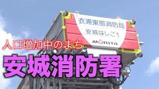 安城消防署 衣浦東部広域連合消防局の紹介 はしご車