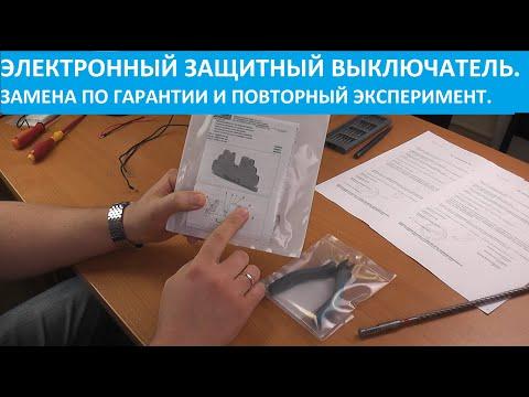 Электронный автомат PTCB E1 заменили по гарантии. Повторный тест и отзыв.