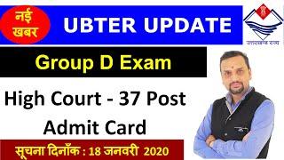 UBTER Update | Group D Admit Card