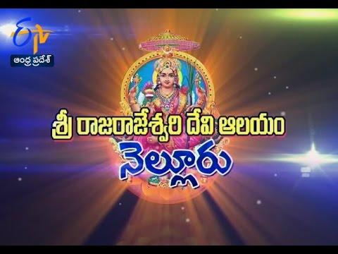 Sri Rajarajeswari Devi Temple | Nellore | Teerthayatra | 16th December 2016 | Full Episode | ETV AP