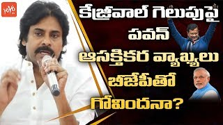 Pawan Kalyan Comments On AAP Victory In Delhi Elections 2020 | Arvind Kejriwal