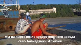 Абхазия рыбалка и кефаль на черном море в Алахадзы