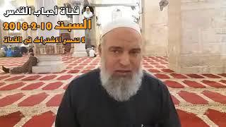 الشيخ خالد المغربي | درس 10-2-2018 . هام جداً . رؤى جديدة