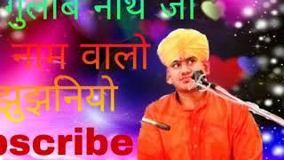 Gulab nath ji // राम नाम वालो झुझनियो // सतगुरु भजन // भजन अछा लगे तो subscribe करना न भूले🙏🙏