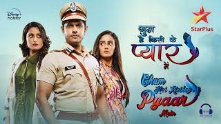 Ghum Hai Kisikey Pyaar Meiin   Title Song   Extended   Male   Neil Bhatt   Ayesha S   Aishwarya S
