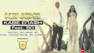 KINGS Feat. BO - Κάθε Επαφή | Kathe Epafi  - Official Audio Release