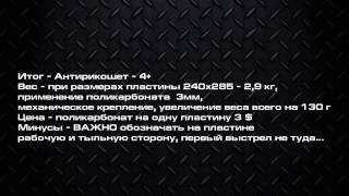 Отстрел бронежилета из бронепластины Velmet Armor для АТО Украина  Испытания Киев  Поликарбонат 3мм(http://oficer.com.ua Отстрел бронежилета из бронепластины Velmet Armor для АТО Украина. Испытания Киев- Поликарбонат 3мм., 2015-03-06T20:23:25.000Z)